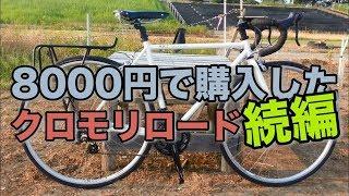 8000円で購入したクロモリロードバイク 続編 thumbnail