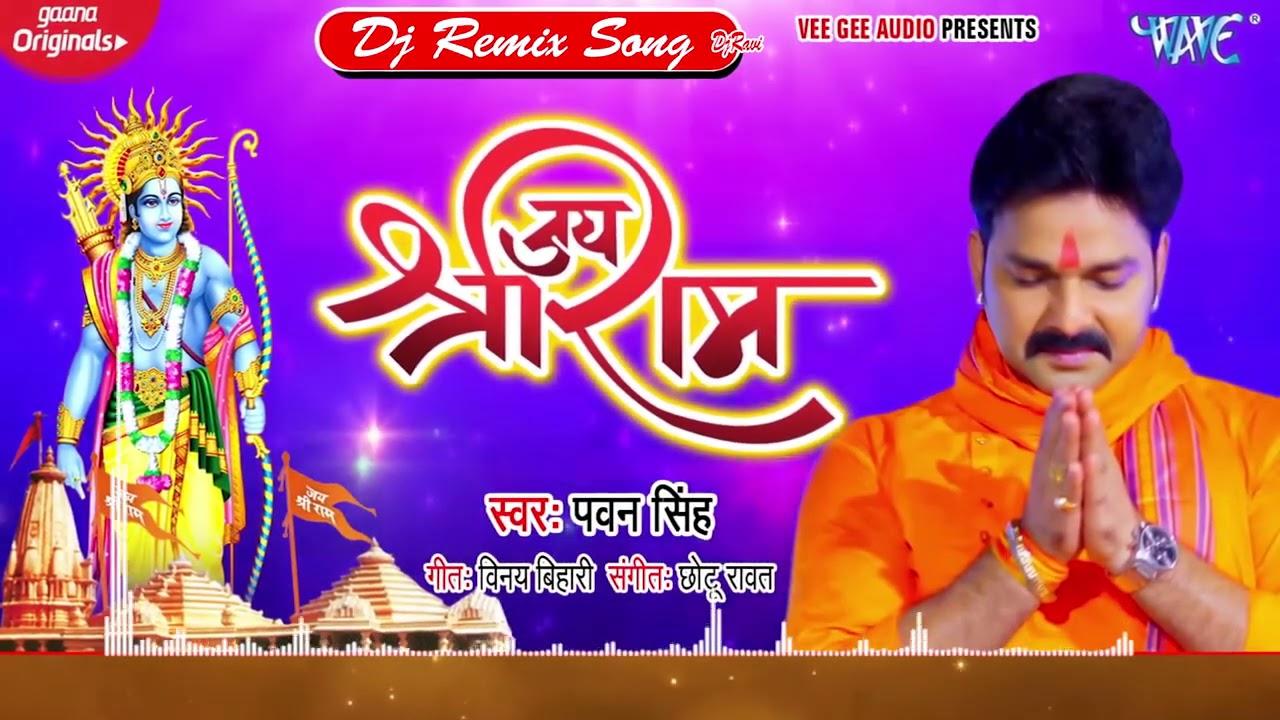 #Pawan Singh  - Ram Ke Naam Ka Jhanda  - जय श्री राम - DjRemixSong - Jai Shri Ram Bhajan 2020