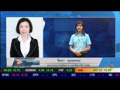 Look Forward มองไปข้างหน้า : วิเคราะห์ตลาดหุ้นไทยวันนี้