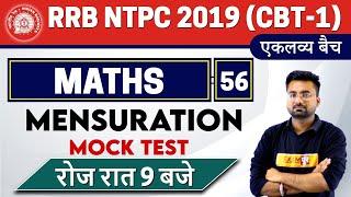 Railway NTPC 2019 (CBT-1) || MATHS || By Abhinandan sir || Class 56 || Mensuration Mock test