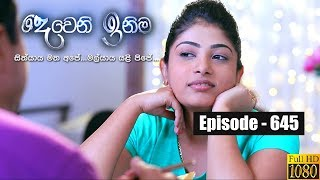 Deweni Inima | Episode 645 29th July 2019 Thumbnail