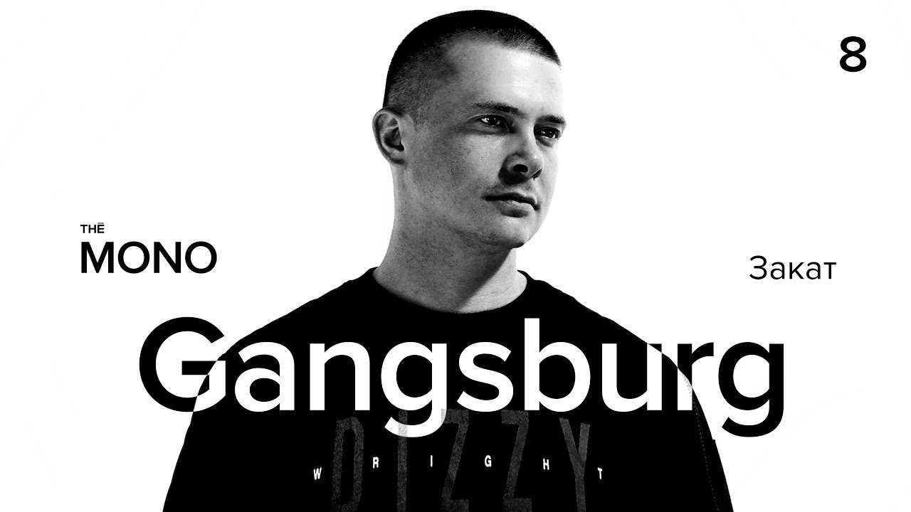 Gangsburg  - Закат / LIVE / THĒ MONO