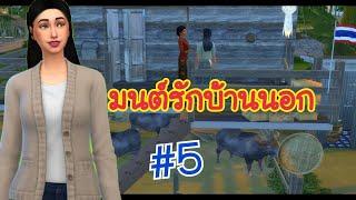 ละครชีวิตรัก   มนต์รักบ้านนอก EP.5   The sims4