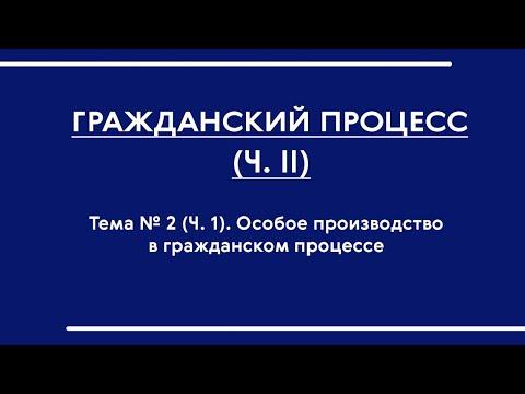 ГПП (ОЗФО). Ч. II. Тема № 2 (Ч. 1). Особое производство