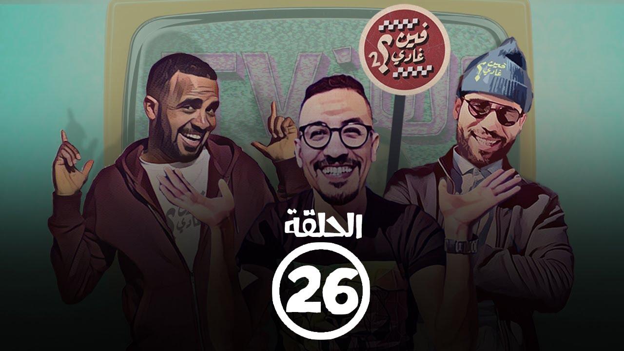 برامج رمضان - فين غادي 2  : الحلقة السادسة والعشرون