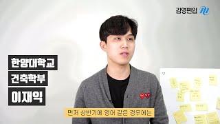 [김영편입] 2020 목표달성 장학생, 한양대 건축학부…