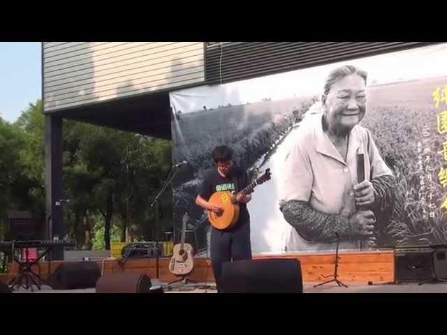 【央廣】林生祥《大地書房》在 彰化 溪洲 純園野餐農村音樂會