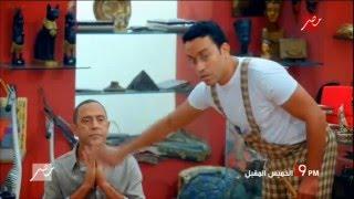 """انتظروا اولى حلقات الجزئ التاسع من """" راجل وست ستات """" يوم الخميس المقبل الساعة 9م على MBC مصر"""
