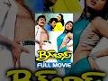 Big Boss Telugu Full Movie || Chiranjeevi, Roja, Madhavi || Vijaya Bapineedu || Bappi Lahiri
