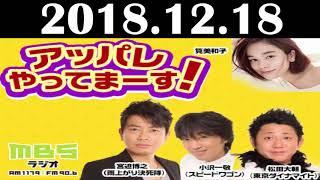 2018 12 18 アッパレやってまーす!火曜日 宮迫博之(雨上がり決死隊)...