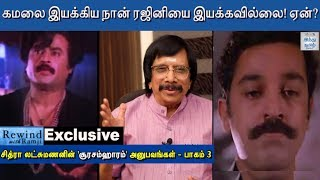 exclusive-interview-with-chitra-lakshmanan-part-3-rewind-with-ramji-hindu-tamil-thisai