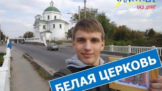 Украина без денег - БЕЛАЯ ЦЕРКОВЬ (выпуск 2)(Я в