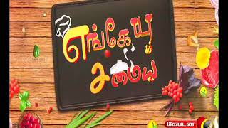 Engayum Samayal – Captain tv Show