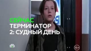 Фрагмент из фильма ,,Терминатор 2 Судный день