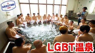 LGBT温泉 in 別府!「男湯?女湯?どっちも入りづらい?」
