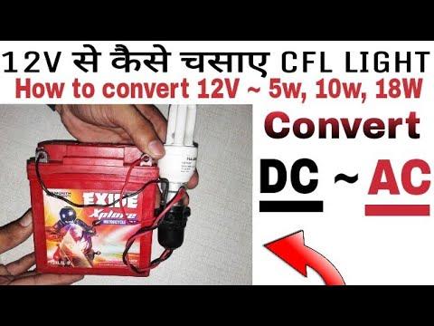 How to Convert 12v ~ 5,10,18 Watt CFL?  DC ~ AC
