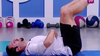 تمارين لعضلات البطن - ناصر