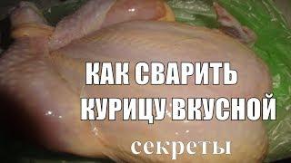 Как сварить вкусную курицу целой тушкой