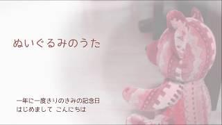 【歌ってみた】ぬいぐるみのうた【らんぱく】 thumbnail
