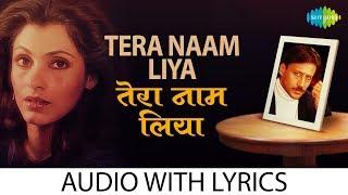 Tera Naam Liya Tujhe Yaad Kiya with lyrics | तेरा नाम लिया के बोल | Manhar & Anuradha | Ram Lakhan