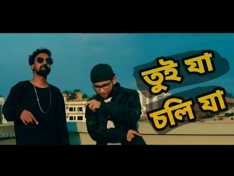 Tu Ja Choli Ja lyrics (তুই যা চলি যা) Noakhalir Rap Song | BD Friendz New 2020