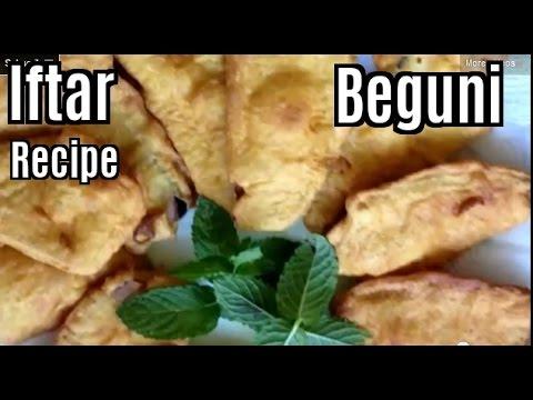 Beguni recipe bangladeshi iftar favorite item youtube forumfinder Image collections