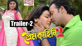 Purnodoirgho Prem Kahini 2 | Trailer-2 | Bengali Movie | Shakib Khan | Joya Ahsan | SIS Media