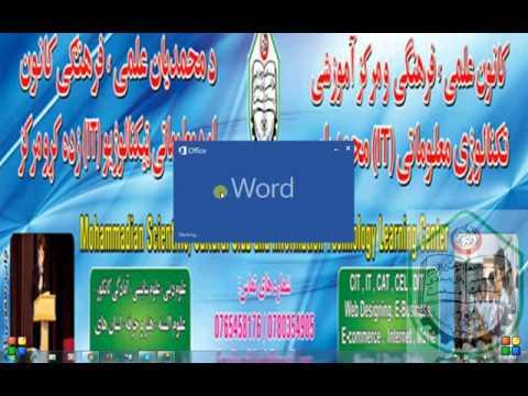 Word 2013 2 Info, Advance Properties, Summary, Statistics, Contents, Custom, P
