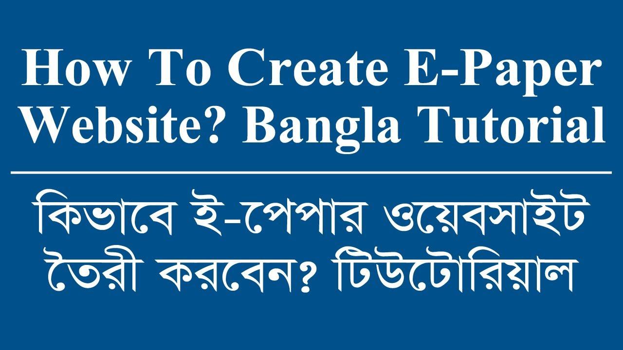 How To Create Epaper Website  Последние новости на видео