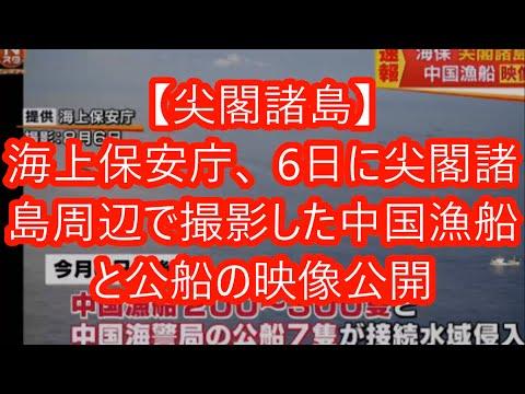 尖閣300隻 海保 尖閣諸島周辺で撮影、中国漁船の映像公開