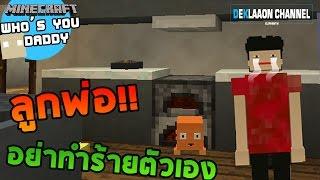 Minecraft Who Your Daddy - ลูกพ่ออย่าทำร้ายตัวเอง!!