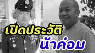 เปิดประวัติ น้าค่อม ชวนชื่น ตำนานตลกขวัญใจคนไทย