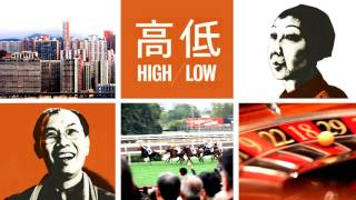 High/Low - Trailer