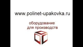 Клипсатор ПОЛИНЭТ