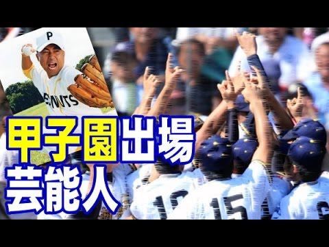 【芸能】実は高校時代に野球部で甲子園に出場していた芸能人・有名人