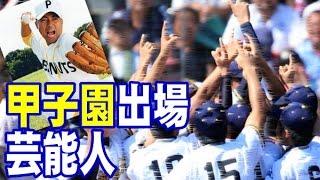 【芸能】実は高校時代に野球部で甲子園に出場していた芸能人・有名人 レ...