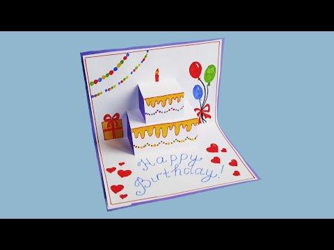 Как сделать объемную открытку на день рождения своими руками