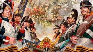 M&B. Мод Отечественная война 1812
