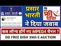 Prasar Bharati CEO Announced New Date for Channel Launch   DD Free Dish 18 April 2019 Update