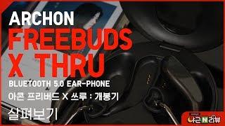 [블로그용] 아콘 Freebuds X Thru 오픈형 …