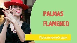 Уроки фламенко танца. Palmas Flamenco.