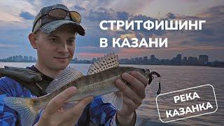 Рыбалка на реке Казанка Спиннинг стритфишинг лето 2021