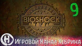 Bioshock 2 - Прохождение часть 9 - Потоп