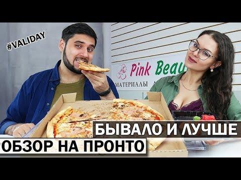 🍕Обзор на ПРОНТО - доставка пиццы в Москве | PRONTO - свежий лосось, но так себе пицца | Validay