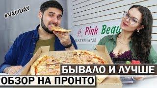 🍕Обзор на ПРОНТО - доставка пиццы в Москве   PRONTO - свежий лосось, но так себе пицца   Validay