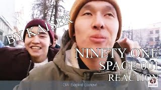 Ninety One SPACE №001 | Kaiser reaction (rus)