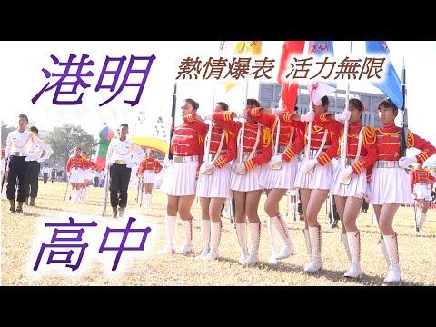 (台南)港明高中/議長盃全國學生儀隊競賽(Dec. 26, 2020)
