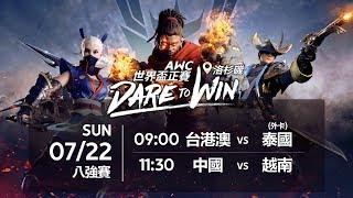 《Garena 傳說對決》 2018/07/22 09:00 AWC世界盃 八強賽Day2 thumbnail