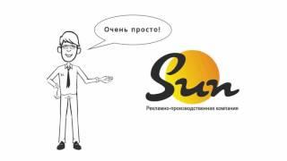 Заказать вывеску просто! Компания Sun Объемные буквы и вывески, наружная реклама(, 2016-04-13T05:44:44.000Z)