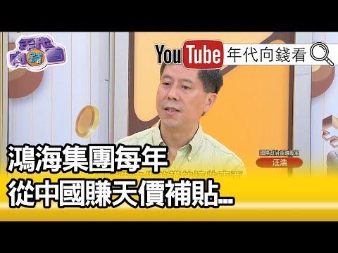 精彩片段》汪浩:認真去追整個鴻海集團來自中國官方補貼的總金額那恐怕是外界很難想像的數字…【年代向錢看】